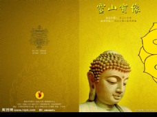 灵山宝像宣传册封面设计