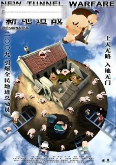 动画电影《新地道战》正式版海报PSD分层