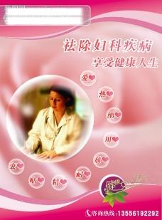 麗江醫院廣告