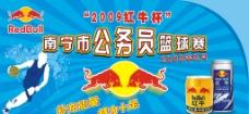 红牛 篮球 海报图片