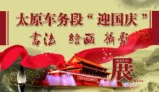 迎国庆书法绘画摄影展图片