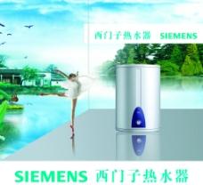 西门子热水器图片