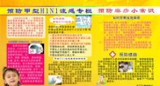 预防H1N1专栏图片