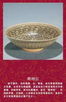 瓷器 耀州窑图片
