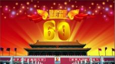 國慶六十周年圖片