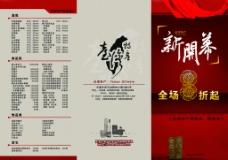 台湾特产三折页图片