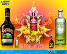 伏特加酒广告图片