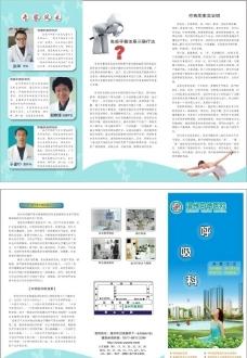 医院呼吸科宣传册图片