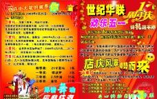 世纪华联宣传单图片