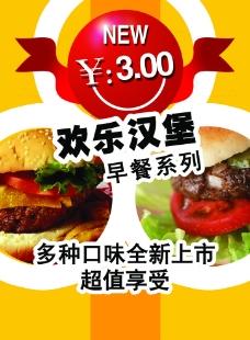 漢堡模版圖片