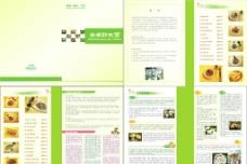 云南野生菌册子图片