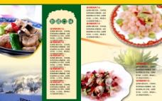 新疆口味菜单宣传广告图片