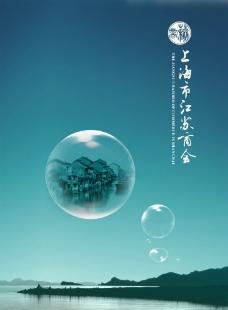 江苏商会 海报图片