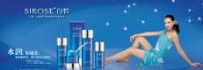SIROSE化妆品广告图片
