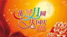 国庆 中秋图片