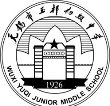 无锡市玉祁初级中学校徽图片
