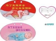 医院宝宝侧卧提示图片