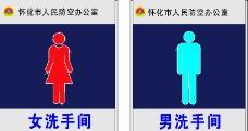 男 女 洗手间标识牌图片