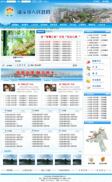 政府網站圖片