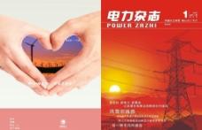 电力杂志封面图片