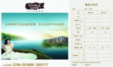 永州房地产 山水华庭 户型单张广告设计图片