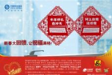 中国移动网上缴费分层图片