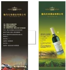 葡萄酒广告X展架图片