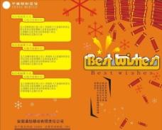 移动春节贺卡图片