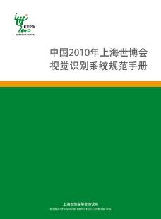 2010上海世博会VI光盘手册图片