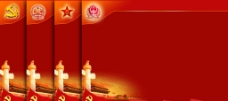 党政军警PPT课件模板5图片