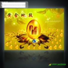 地产黄金蛋图片