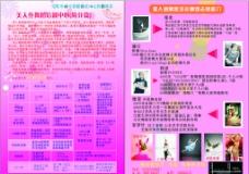 美人鱼舞蹈培训中心(简介篇)图片