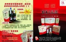 桂林三花酒宣传单图片
