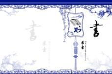 琴棋书画图片