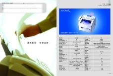 电子行业画册