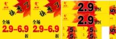 乔丹打折 秋季打折 秋季海报 简约海报 枫叶 树叶 换季 清仓 新品上市图片