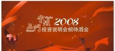 2008三门投资说明会招待酒会图片