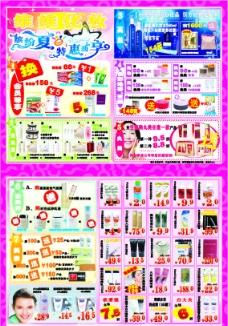 维维化妆八月宣传单图片
