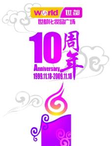 10周年店庆图片