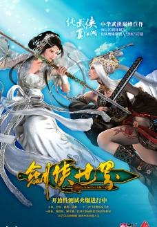 剑侠世界双人版海报图片