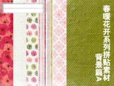 春暖花开系列拼贴素材——背景篇