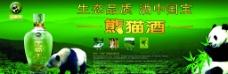 熊猫王子酒形象墙图片