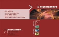 远城科技公司画册封面图片