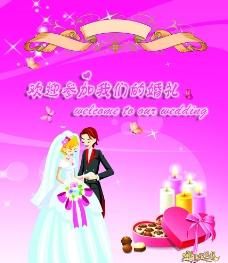 婚礼卡通图片