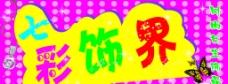 七彩飾界圖片