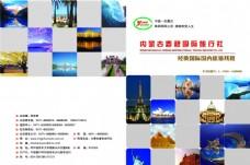 旅行社画册封面