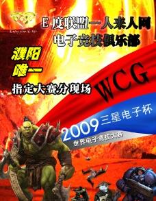 游戲海報圖片