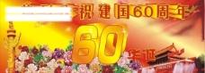 热烈庆祝建国60周年图片