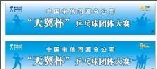 中国电信天翼杯乒乓球比赛背景