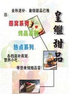 皇继甜品海报图片
